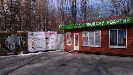 Отдел продаж ЖК Шевченковский квартал