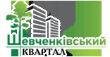 ЖК «Шевченковский квартал»